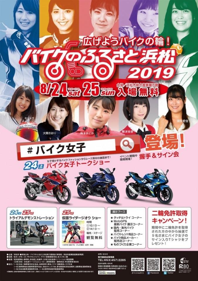 バイクのふるさと浜松2019