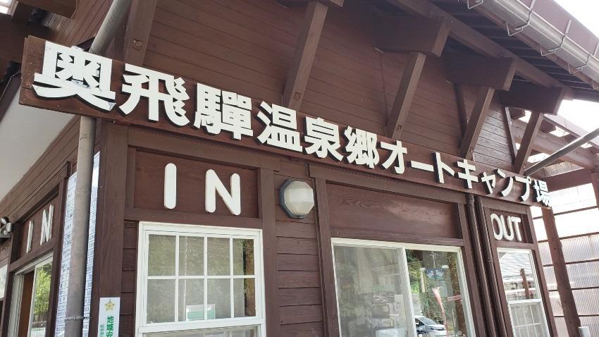 奥飛騨温泉郷オートキャンプ場 ②