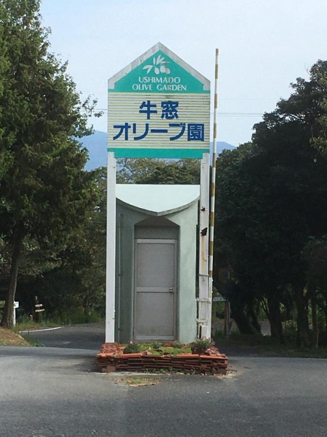 岡山県牛窓町に行きました^ ^