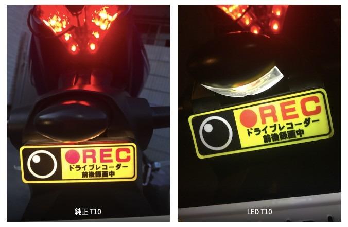 ドライブレコーダー Series Ⅲ 「ナンバー灯 LED T10球の実力」