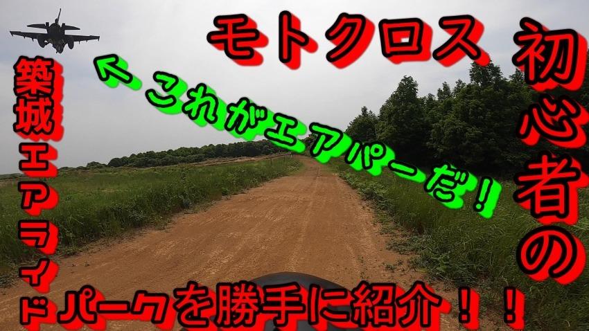 築城エアライドパーク【モトブログ】