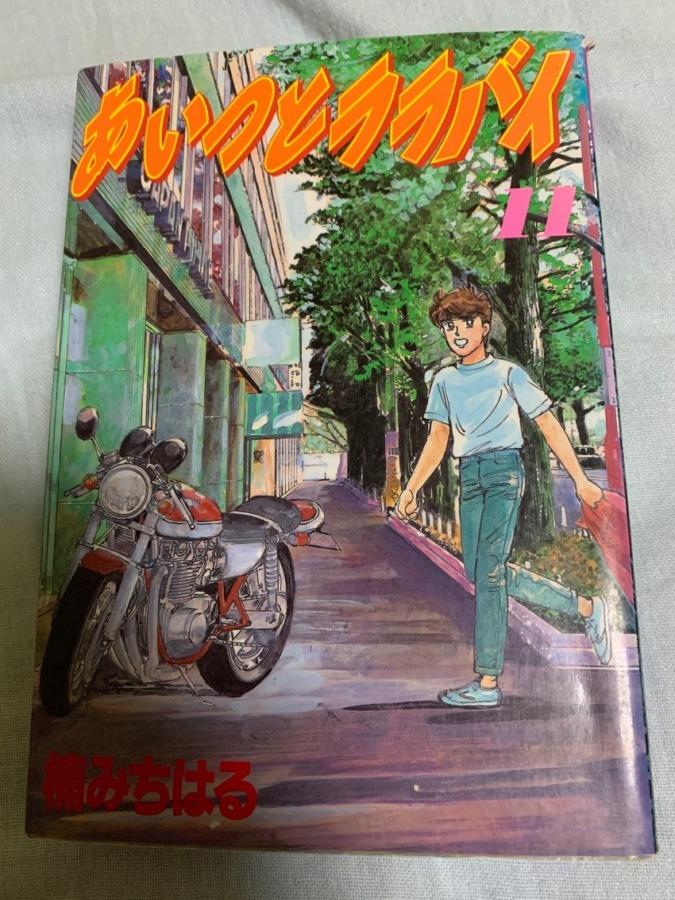 バイク漫画と言えば