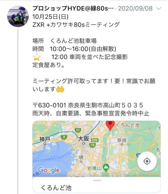 ZXR+'80 Kawasaki meetingに参加してみた