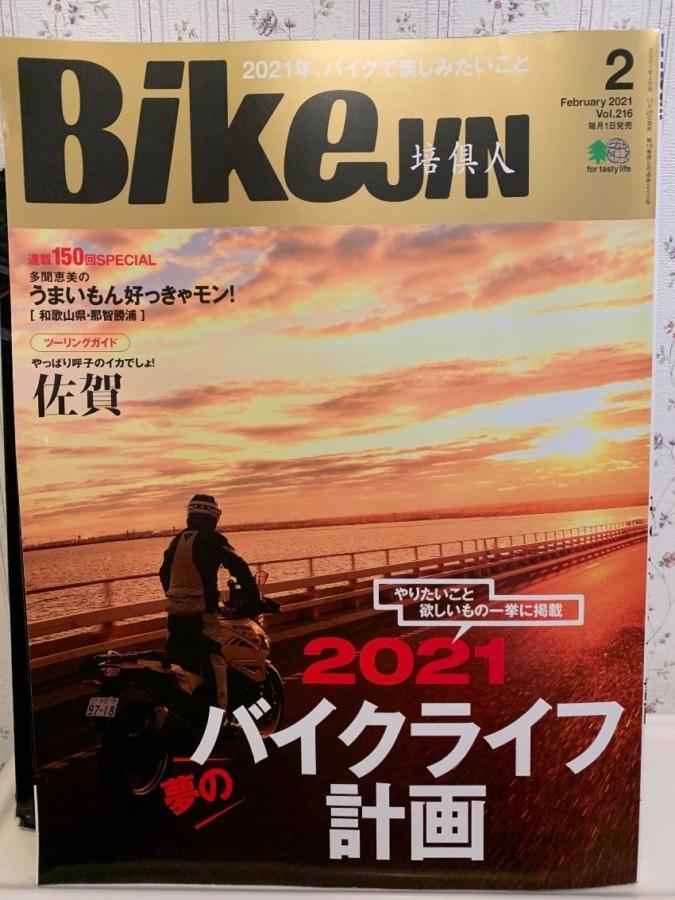 バイク雑誌