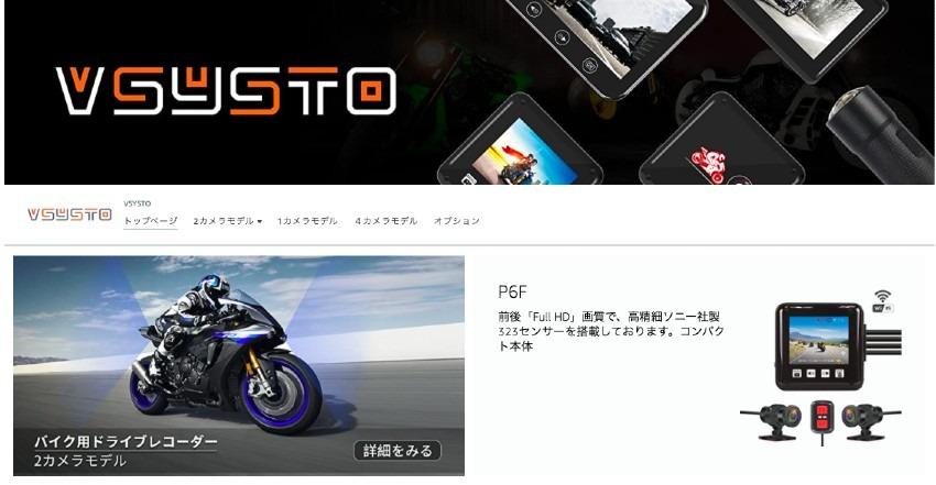 GSX-S750に装着した、Amazon中華製ドラレコ『VSYSTO』